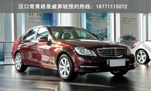 武汉奔驰C260现金优惠70000元