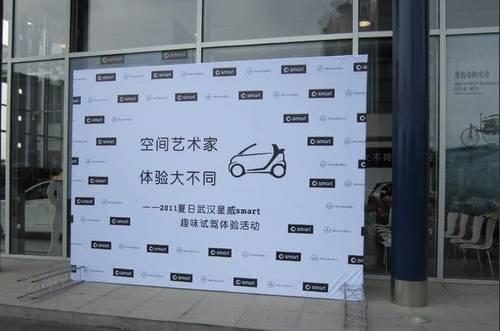 梅赛德斯 奔驰尊贵体验 武汉smart趣味试驾会高清图片