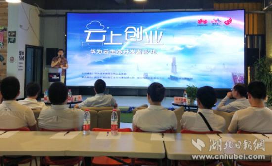 云生态开发者技术沙龙开讲 首场聚焦云上创业