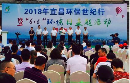 2018年宜昌环保世纪行暨环境日主题活动启动