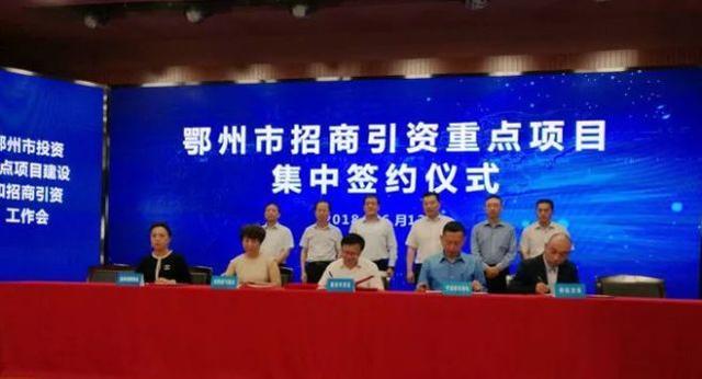 鄂州市集中签约八个重大项目 总投资达194亿元