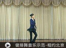相约北京音乐示范