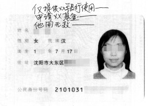 标注越细越好,最好用蓝色圆珠笔,但不要遮住身份证号和姓名;   2.