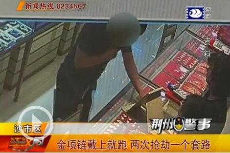 荆州一金行发生抢夺案 男子以试戴为由抢走金项链