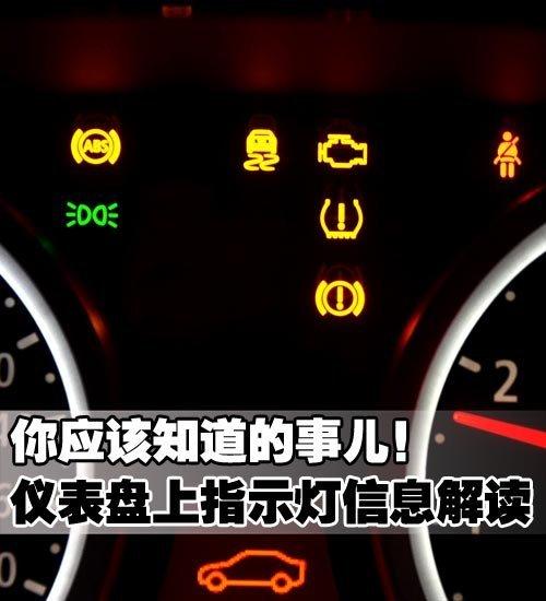 汽车仪表盘上的各种图标和指示灯