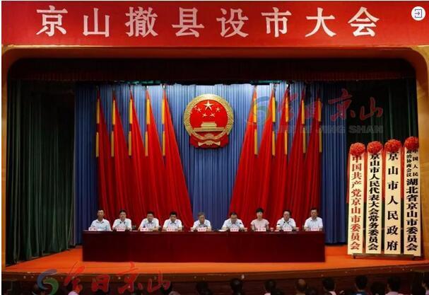京山撤县设市大会召开 湖北最年轻县级市正式挂牌