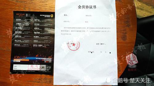 武汉一健身会馆停业一个月 会员要求退款未果