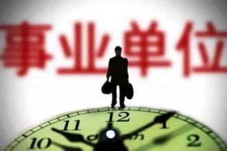 武汉事业单位招2741人 教育卫生类岗位占比超6成