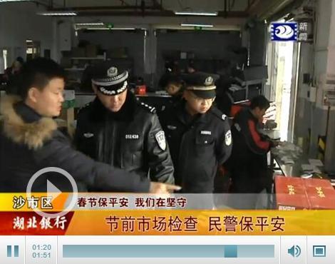 荆州民警开展春节前市场检查 确保市民安心过年