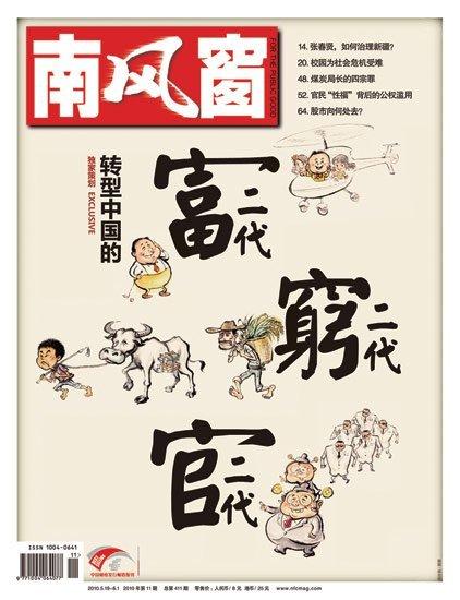 转型中国的二代现象:富二代穷二代和官二代