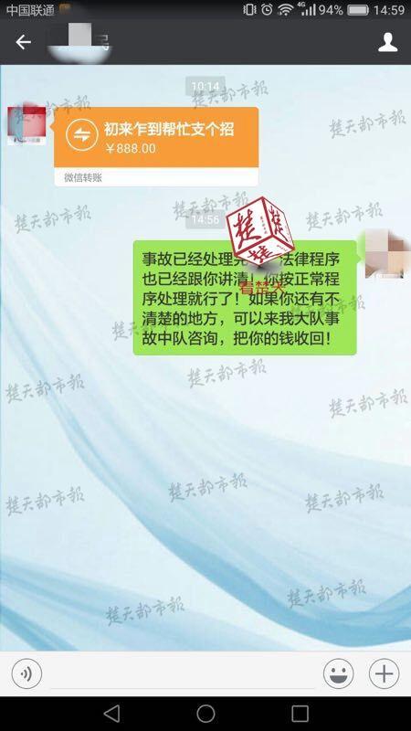 司机开车玩手机出事 微信转账888元给交警被拒图片