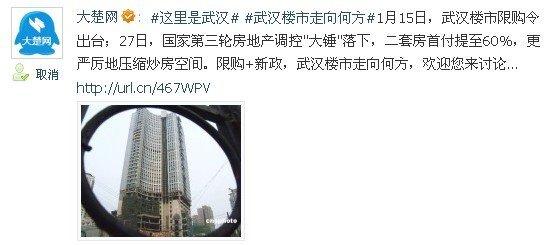 二套房贷首付须六成 武汉居民暂停购买三套房