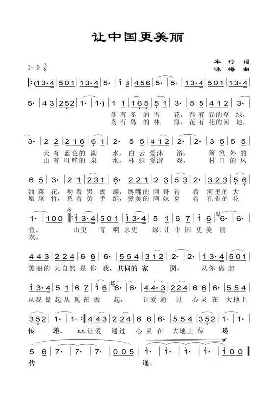 六五环境日主题曲《让中国更美丽》喊你来唱!