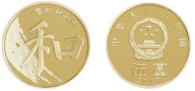 """""""和五""""纪念币明日起开始预约 湖北发行700万枚"""