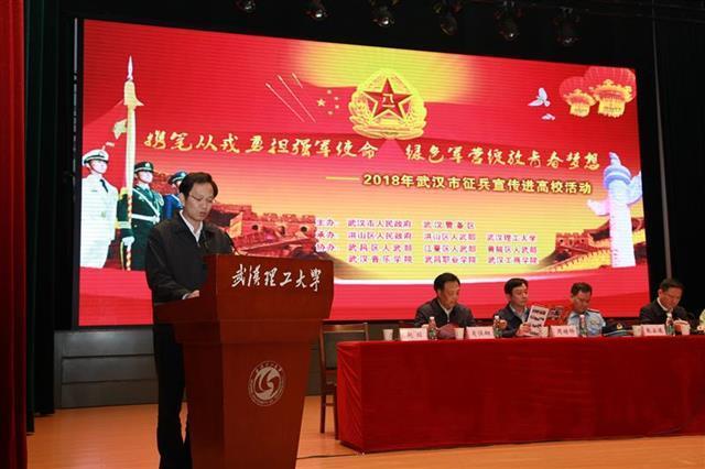 武汉大学生入伍可享多项政策:公务员招录优先