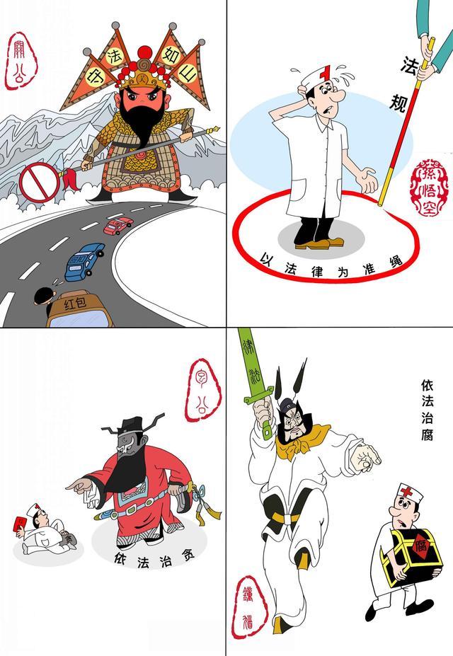 """医院作漫画""""新四大名捕"""" 引导医生知法守法"""