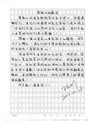 陈刚写的《感谢及致歉信》