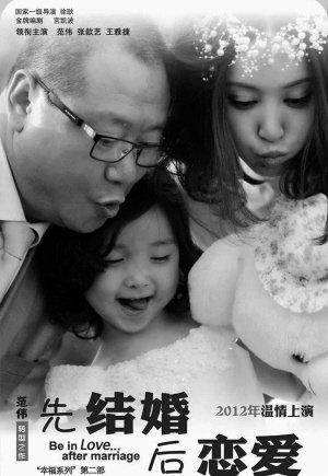 先结婚后恋爱 范伟翻身当潮男图片