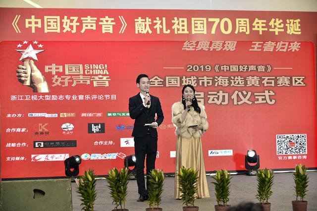 2019《中国好声音》世界海选黄石赛区正式启动