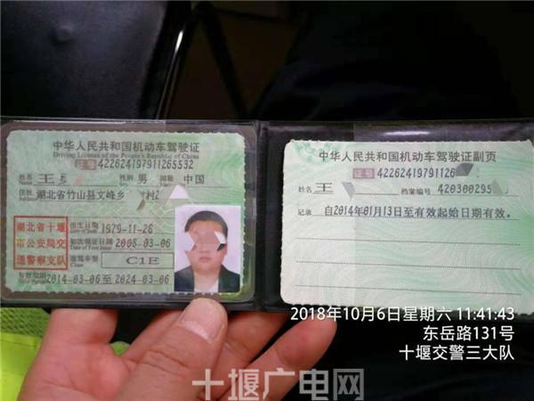 醉驾致驾驶证被吊销 十堰男子持伪造证件上路