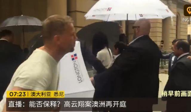 高云翔将申请无罪辩护 陈姓女士作为证人出庭