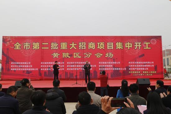 黄陂区15个重大招商项目集中开工 项目总投资152亿元