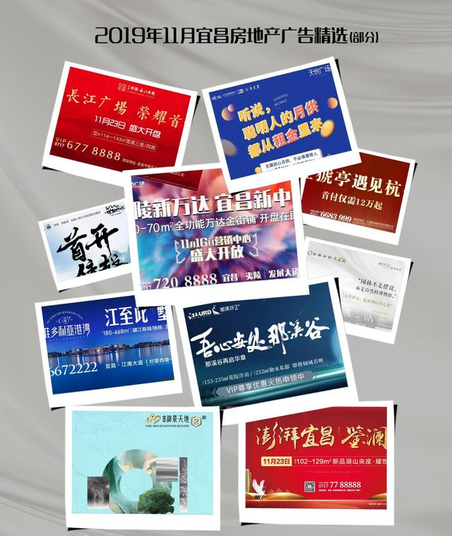 """赶超金九银十!宜昌11月新房网签冲劲十足 跑出多匹""""黑马"""""""