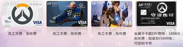 浦发银行守望先锋联名信用卡 游戏账号5折