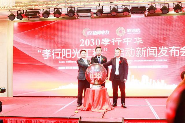 2030孝行中华暨孝行阳光工程在孝感启动
