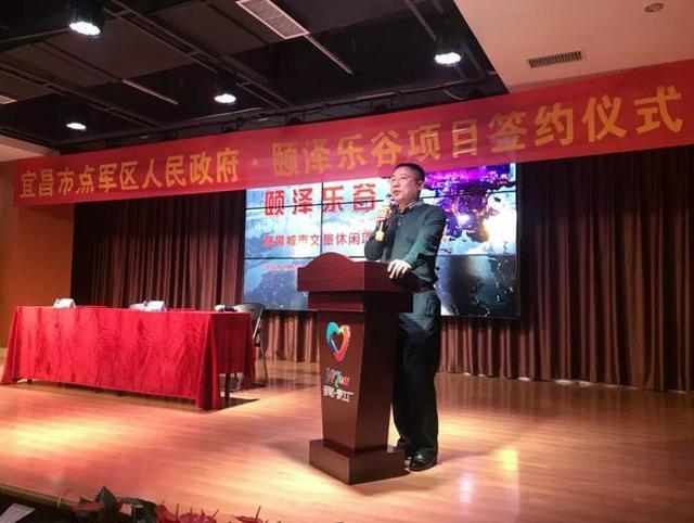 宜昌城市文旅休闲综合体·颐泽乐谷项目签约仪式隆重举行