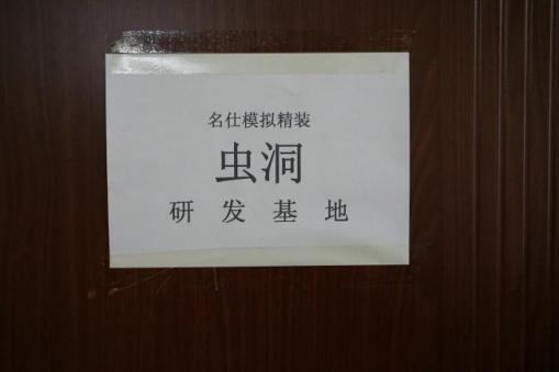 """武汉网红直播探秘 解开""""虫洞""""之谜"""