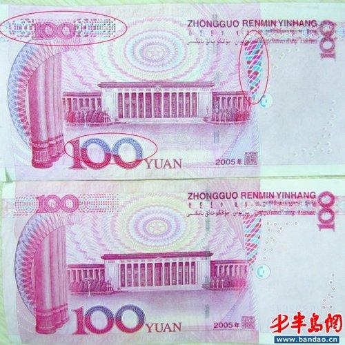 倒了三次手百元真钞变假币