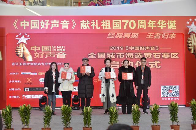 2019《中国好声音》天下海选黄石赛区正式启动