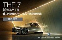 武汉恒信之宝全新BMW7系到店