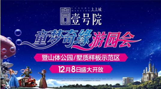 """上上城壹号院""""童梦奇缘""""游园会12月8日即将启幕"""