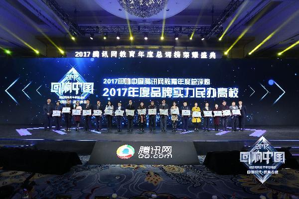 """武昌首义学院荣获""""2017年度品牌实力民办高校""""称号"""