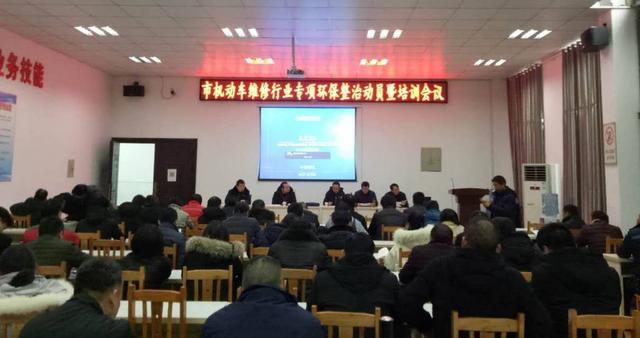 潜江市开展机动车修整行业状况标题专项整治