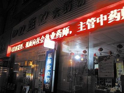 图为:汉阳拦江路的一家24小时药店-图文 武汉夜间买药频吃闭门羹图片 32568 413x310