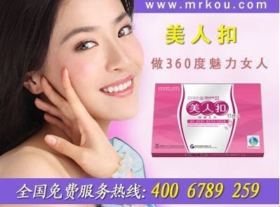 效果最好的缩阴产品韩国美人扣,有效抗击衰老