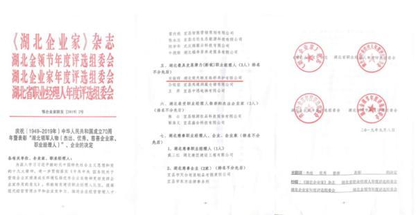 楚天联发出席2019湖北省领军人物