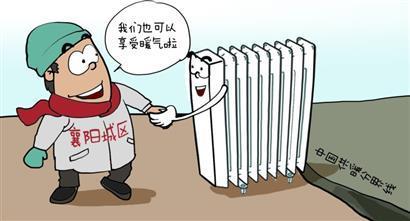 襄阳启动城区集中供暖工程 跨越中国供暖分界线