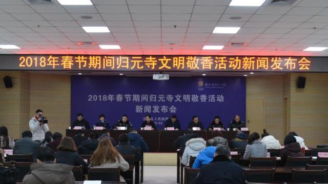 汉阳区召开2018年春节期间归元寺敬香活动发布会