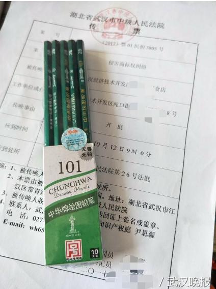 """小老板卖20支铅笔被""""中华牌""""起诉 索赔3万元"""