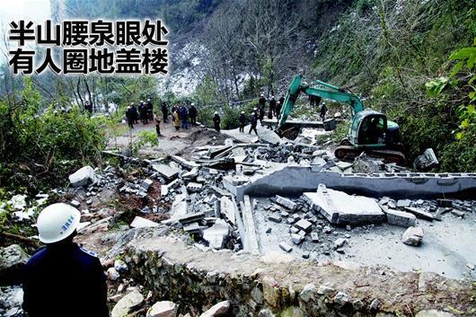 宜昌车溪村有人圈地盖楼 多部门联合强制拆除