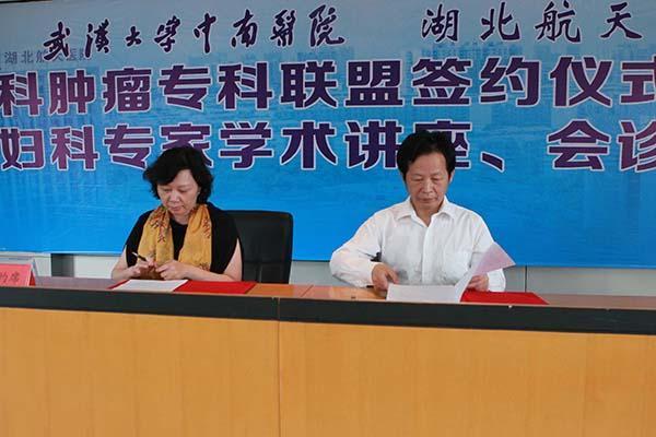 湖北省妇科肿瘤专科联盟签约仪式在湖北航天医院举行