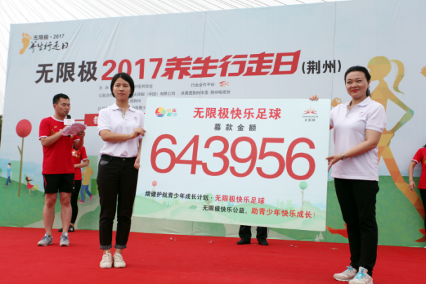 2017养生行走日荆州启动 万步走掀家庭健身热