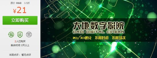 【QQ团购】21元抢购大地数字影院通兑票1张