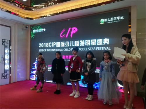 CIP国际少儿模特海选第二场 与您相约恒大翡翠华庭