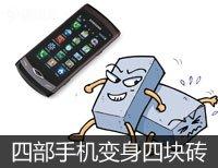 网上买的4部手机全变砖