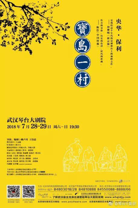 近期武汉文艺汇演大汇总 让你的七月不再孤单